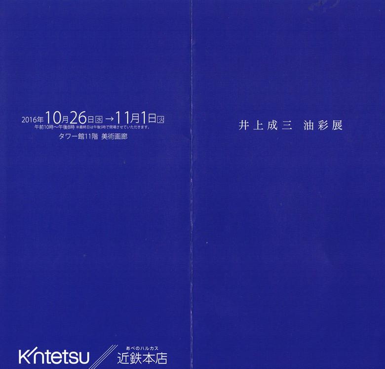 2016-10-25-inoue-seizo-01