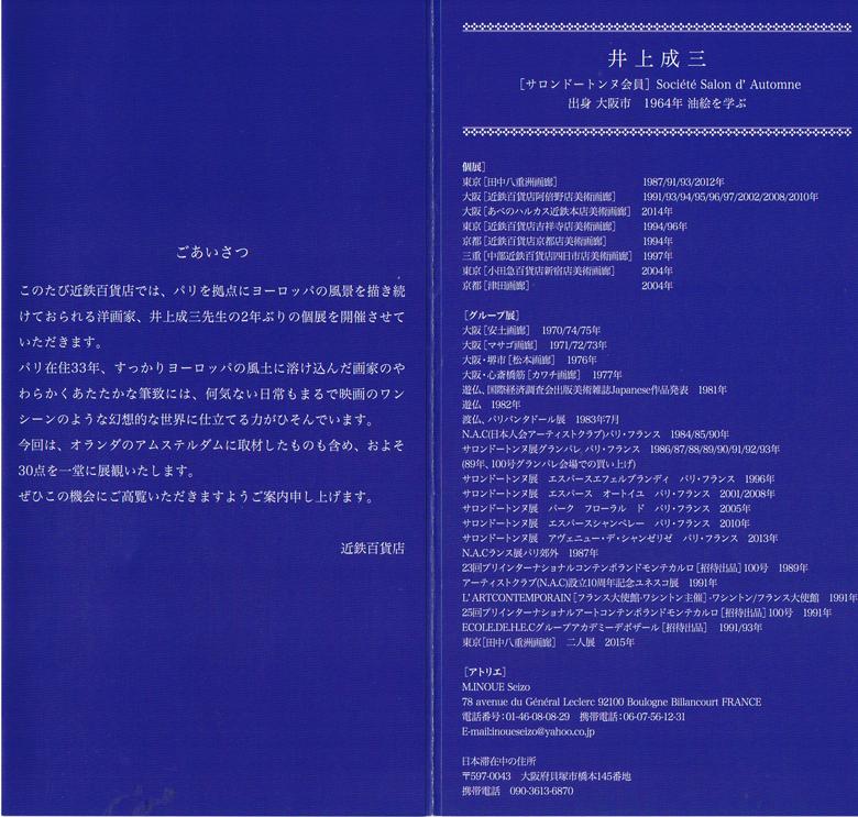 2016-10-25-inoue-seizo-02